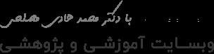 وب سایت ریاضیات دکتر محمد هادی مصلحی